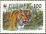 Russia stamp 1993 № 125.jpg