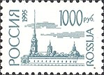 Russia stamp 1995 № 195.jpg