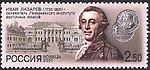 Russia stamp 2001 № 710.jpg