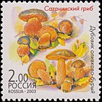 Russia stamp 2003 № 876.jpg