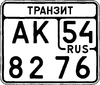 Russian license plate type 16.PNG