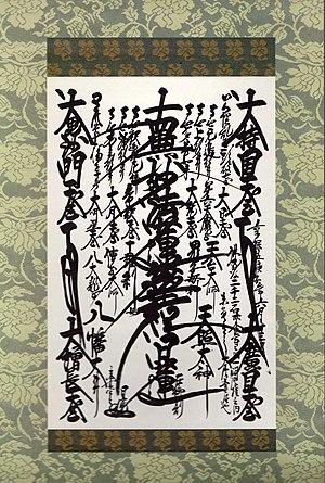 Soka Gakkai - Sōka Gakkai gohonzon