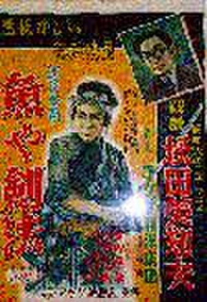 Sakanaya Honda - Japanese movie poster