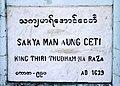 Sakya Man Aung-Mrauk U-02-Schild-gje.jpg