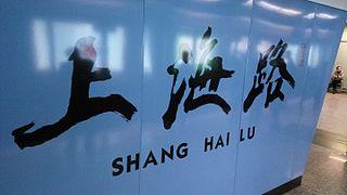 Shanghailu station Nanjing Metro station