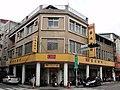 Shihlin Branch, Chang Hwa Bank 20171111.jpg