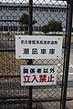 Shionagi Depot 20181118.jpg
