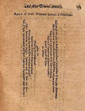 "Simmias of Rhodes - The shaped poem ""Wings"" in a 1640 reprint"