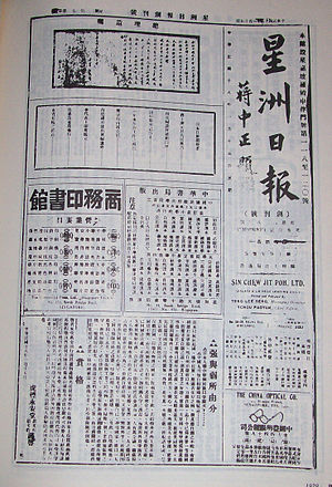 Sin Chew Daily - Singapore first issue in 1929