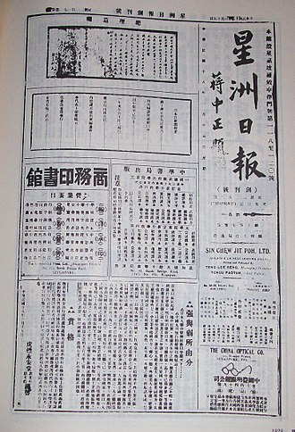 Sin Chew Jit Poh (Singapore) - First issue