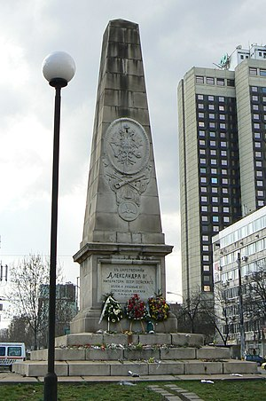 Russian Monument, Sofia - Image: Sofia Russian monument east
