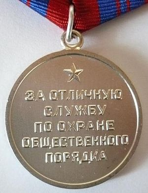 "Medal ""For Distinction in the Protection of Public Order"" - Obverse of the Soviet variant of the Medal ""For Distinction in the Protection of Public Order"""