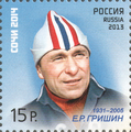 Stamp-Russia 2013-sport-legends-01.png