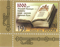 Stamp-russia2016-russian-pravda.png