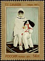 Stamp of Russia 2011 No 1516.jpg