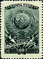 Stamp of USSR 1026.jpg