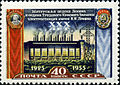 Stamp of USSR 1959.jpg