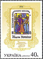 Stamp of Ukraine s435.jpg