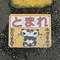 Stop sign in Mishima City, Japan; May 2008.jpg