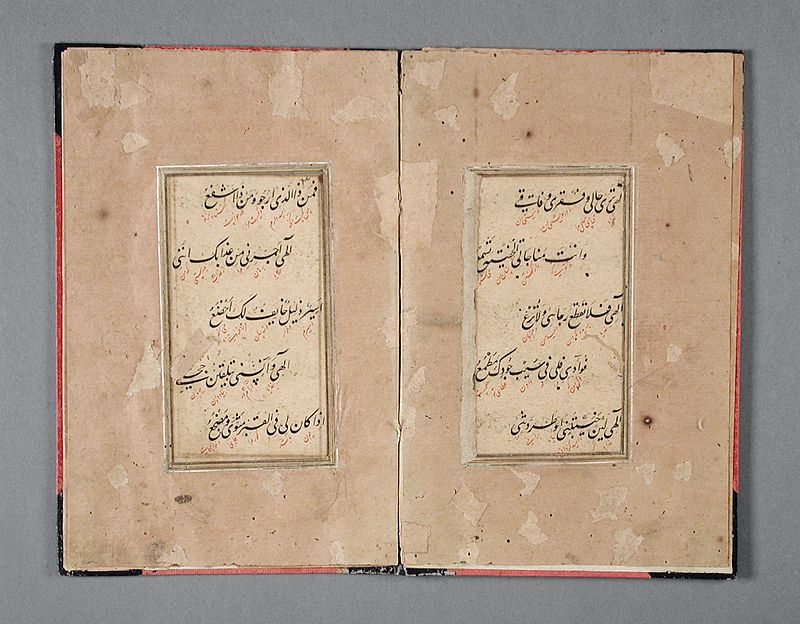 Sufi Prayer Book LACMA M.87.21.jpg