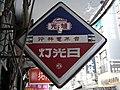 TFC lights shops square banner left side.jpg