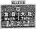 Taiwan road sign Art108.2-1994.png