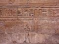 Temple of Horus, Edfu 埃德富神廟 - panoramio.jpg