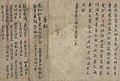 Textes nestoriens (Pelliot chinois 3847) 2.jpg