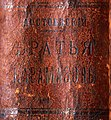 The Brothers Karamazov first edition spine.JPG