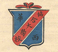 The Seal of West China Union University.jpg