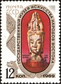 The Soviet Union 1969 CPA 3790 stamp (Head of Goddess Guanyin, Korea).jpg