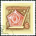 The Soviet Union 1970 CPA 3878 stamp (The Insignia of Pilot-Cosmonaut of the USSR and the 'Monument to the Conquerors of Space' in Moscow, Russia) cancelled light.jpg