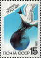 The Soviet Union 1990 CPA 6164 stamp (Save oceans. Oil-smeared great black-headed gull perching on globe).png