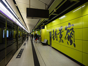 Tiu Keng Leng Station 2013 part1.JPG