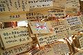 TsurugaokaHachimanEma4303.jpg