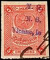 Turkey 1885 consular revenue F9.jpg