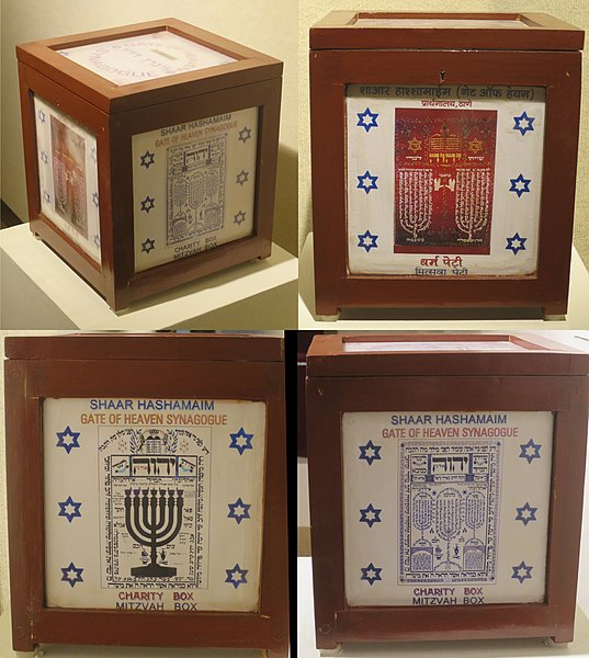 File:Tzedakah box from Gate of Heaven Synagogue, India.jpg