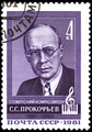 USSR stamp Prokofiev 1981.png
