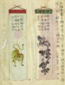 Uesugi Mochifusa hata-jirushi.png