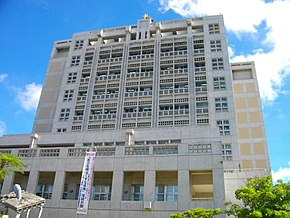 Urasoe City Hall.JPG