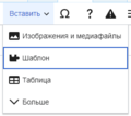 VisualEditor Template Insert Menu-ru.png
