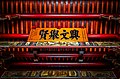 Xingxian Academy, plaque, Yuanlin City, Changhua County (Taiwan) (ID NA09602000197).jpg