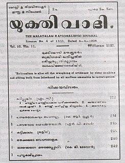 Sahodaran Ayyappan - WikiMili, The Free Encyclopedia