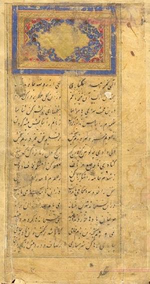 Haft Awrang - Yousof-o Zoleikha