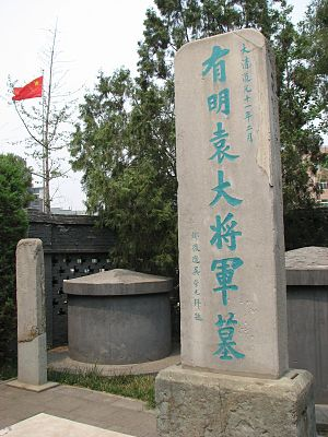 Yuan Chonghuan - Yuan Chonghuan's tomb in the Huashi neighborhood, near Guangqumen, in Dongcheng District, Beijing.