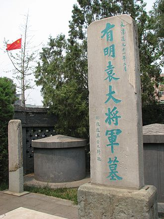 Yuan Chonghuan - Yuan Chonghuan's tomb in the Huashi neighborhood, near Guangqumen, in Chongwen District, Beijing.
