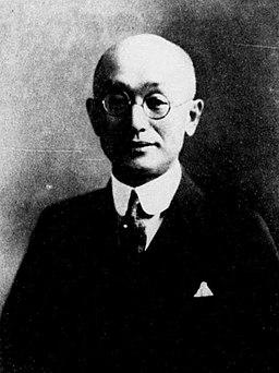 Yukawa Kankichi