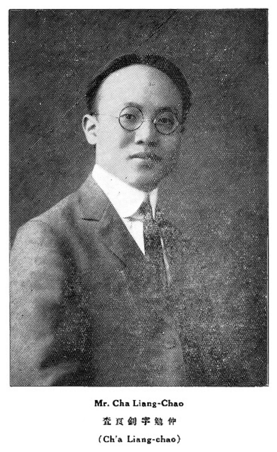 Zha Liangzhao