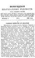 Вологодские епархиальные ведомости. 1889. №03.pdf