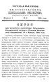 Вологодские епархиальные ведомости. 1890. №03, прибавления.pdf